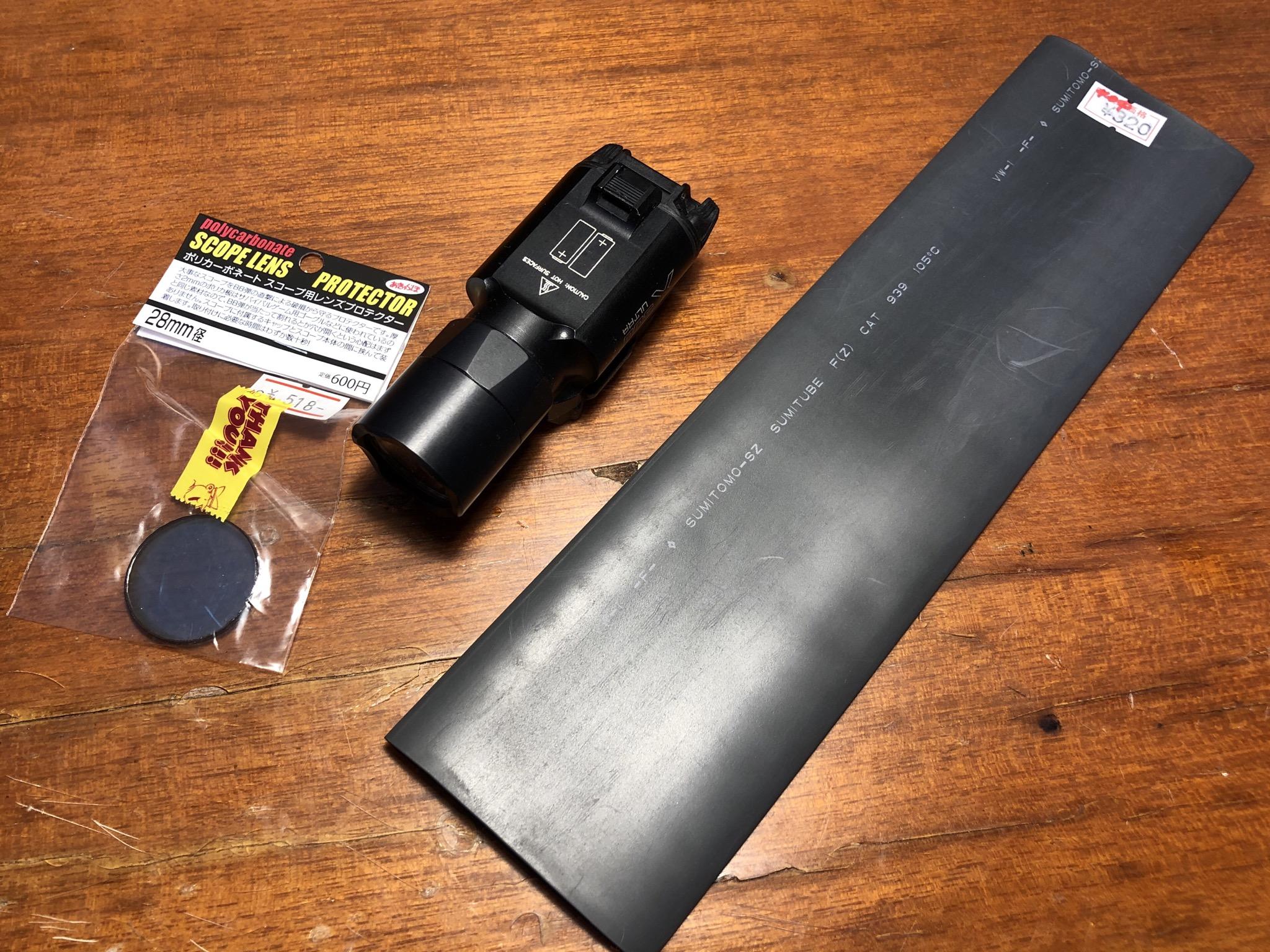 D5BF3455 C870 4CC4 834A 98D7BCAF59FA - surefire X300 レンズ補強